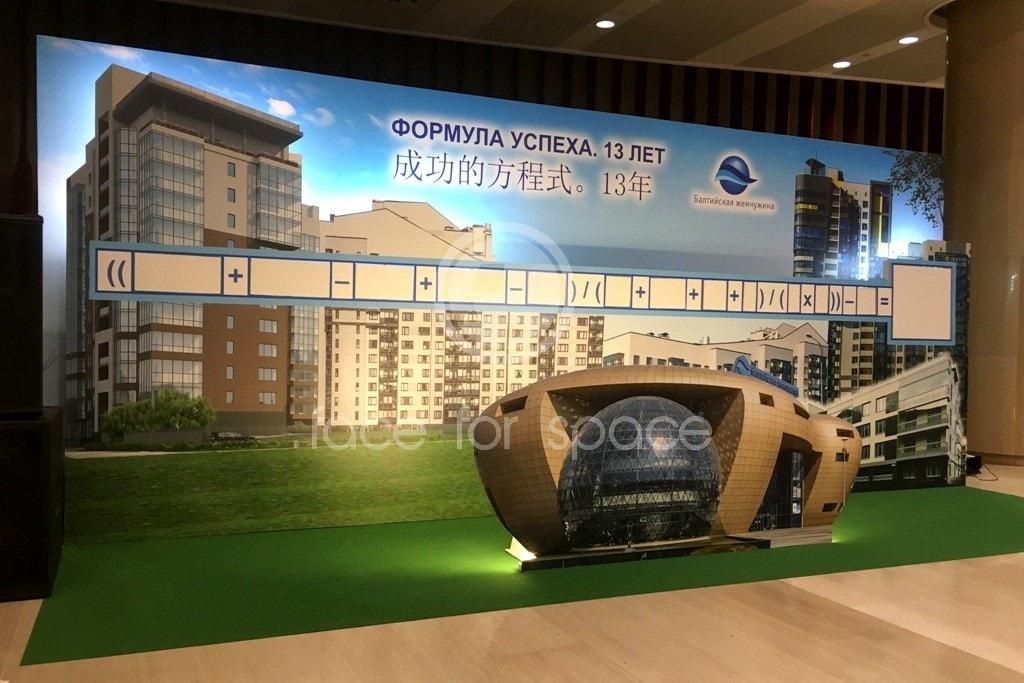 Оформление фотозоны заказать для фотосессии на мероприятии в СПб цена